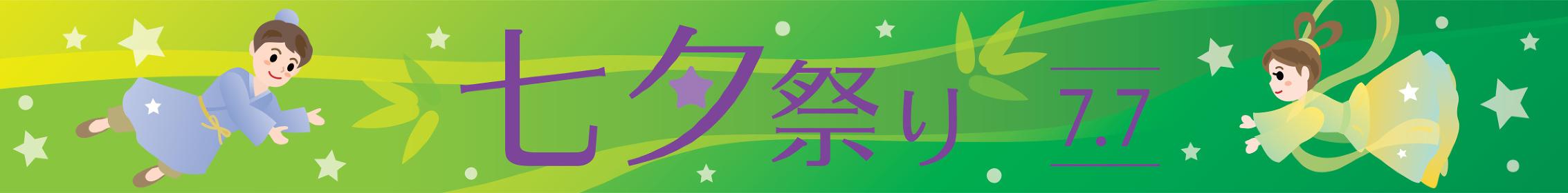 七夕祭りの横長の背景イラスト