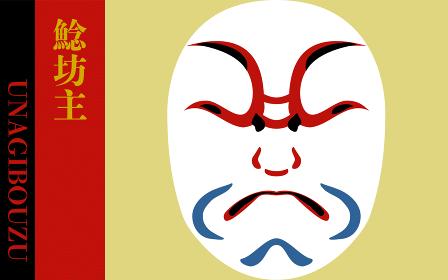 歌舞伎の隈取 鯰坊主