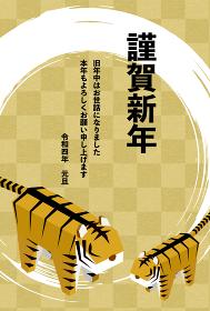 2022年年賀状寅年、虎の親子と筆跡、アイソメトリック