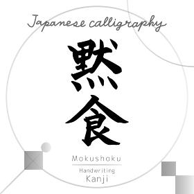 黙食・Mokushoku(筆文字・手書き)