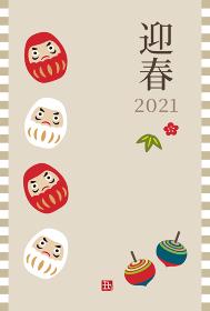 2021年 紅白達磨と独楽の年賀状