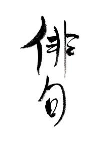 文字 和風手書き素材 筆文字 筆書き 俳句, はいく, 日本語, 字