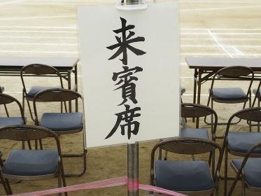 小学校の運動会の来賓席