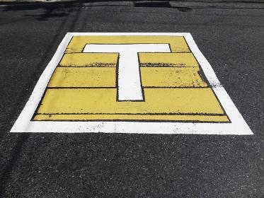 道路のT字路のサイン