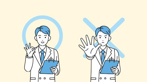 医者 科学者 白衣を着た男性 ドクターストップ 正解と間違い ポーズ イラスト素材