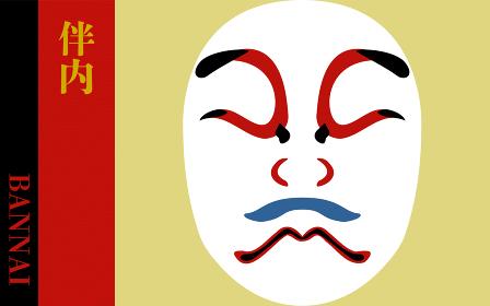 歌舞伎の隈取 伴内