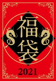 販売促進用バナー素材:福袋・正月のイメージの販売促進用 バナーデザイン|中華・中国のイメージ