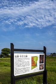 国指定史跡中宮寺跡