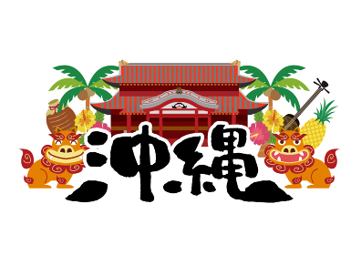 沖縄 観光 ご当地 グルメ