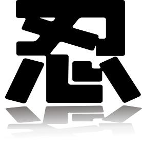 日本の伝統の漢字、忍者の文字