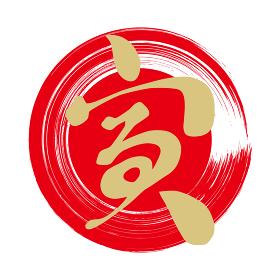 ソフトで書いた文字をもとにした「寅」の筆文字イラスト(赤い丸のブラシストローク付き)