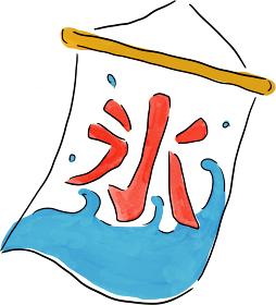 氷旗 イメージマート