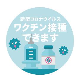 新型コロナウイルス (COVID-19) ワクチン接種できます 円形バナーイラスト