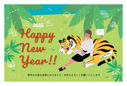 2022年 寅年 年賀状デザイン 虎とリモートワークの女性のイラスト