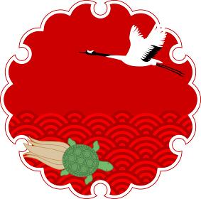 縁起物 鶴と亀と青海波と雪輪模様