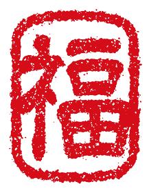 年賀状素材 / ハンコ(判子) ・スタンプ ベクターイラスト / 福