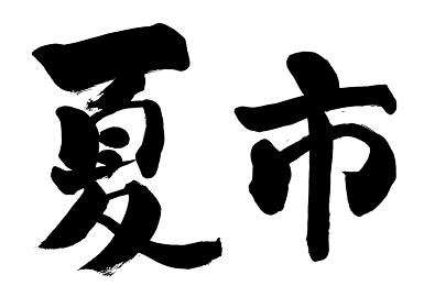 文字 和風手書き素材 筆文字 筆書き 夏市、夏、ナツイチ、なついち、筆書き、手書き、筆文字、日本語、
