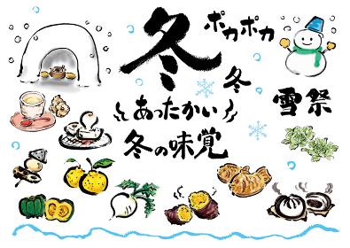 手描きの冬関連の食べ物や風物詩などのイラスト素材と文字素材