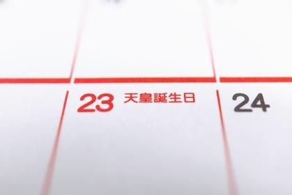 2月23日 令和時代の天皇誕生日