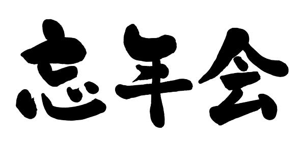 忘年会という手書きの和風の筆文字 墨文字