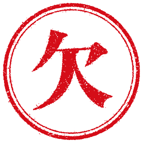 ビジネス・仕事向け 円形スタンプ ベクターイラスト/ 欠 (欠品・欠席)