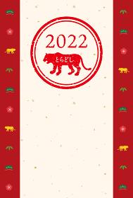 年賀状 2022年 虎のスタンプとかわいいお正月柄 年賀状 縦(赤、余白多め)eps10