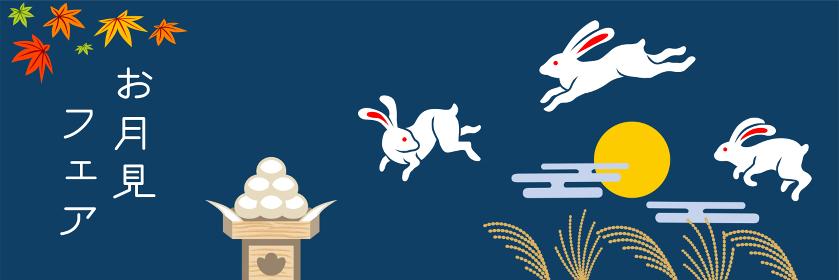 十五夜イメージイラスト - 跳ねる三羽のウサギと和の背景 文字付き 青色