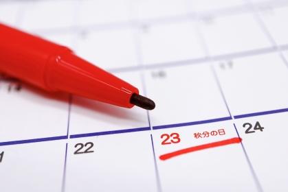 秋分の日 2021年9月23日 カレンダー