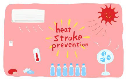 熱中症対策のセット 空調と水分・塩分摂取
