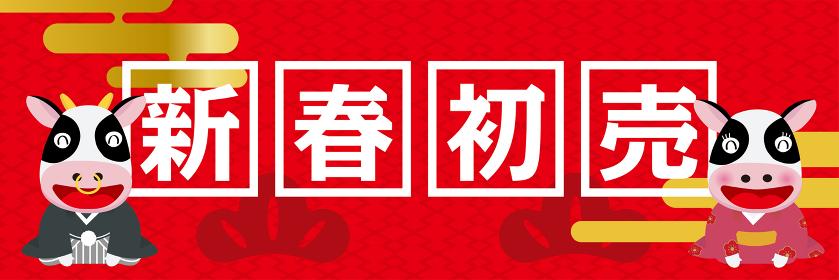 販売促進用バナー新春初売りセール・正月のイメージ 市松模様バナーデザイン牛の夫婦イラスト金箔丑年