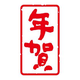 味のある筆文字 年賀スタンプ素材「年賀」角型 縦(白地に赤文字)