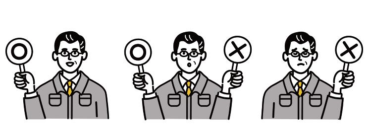 作業服 男性 ミドルエイジ セット ○× マルバツ ポップ 手描き