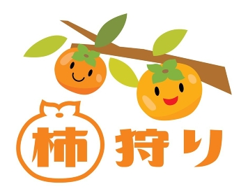 柿狩りのイラスト文字