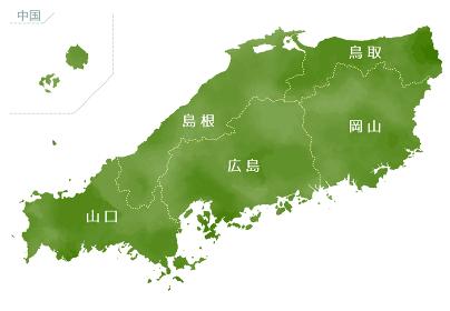 水彩風の日本地図 中国地方