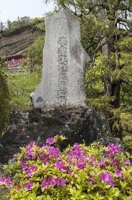 崖観音、石碑
