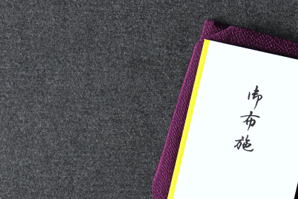 御布施と袱紗 1