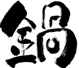 「鍋」手書き筆文字