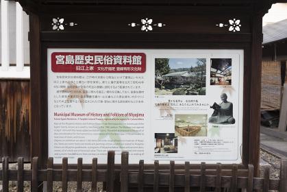 宮島歴史民俗資料館の案内板