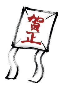 和風手描きイラスト素材 たこ 凧揚げ 凧