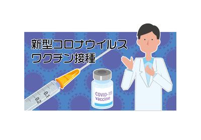 新型コロナウイルスワクチン接種の案内イラスト