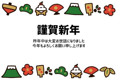 お正月の縁起物の年賀状