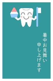 歯のキャラクターがかき氷を持った暑中見舞い縦書き