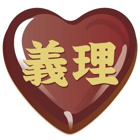 バレンタインデーのハート形の義理チョコ