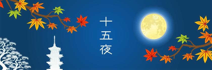 満月と紅葉 塔のシルエット - 十五夜