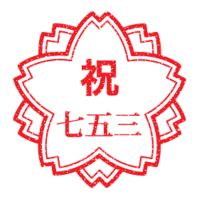 祝 七五三 桜スタンプ