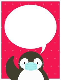 マスクをつけたペンギンと吹き出し
