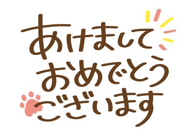 年賀状用手書き文字・あけましておめでとうございます(虎の足跡入り)