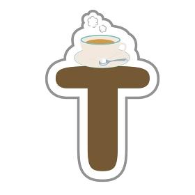 T 紅茶 かわいいアルファベット 英文字 飾