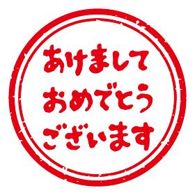 かわいい筆文字 年賀スタンプ素材「あけましておめでとうございます」丸型(白地に赤文字)