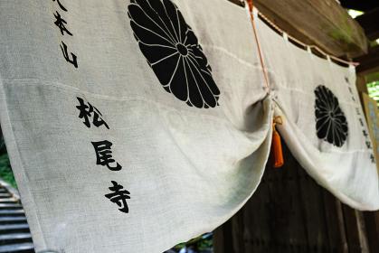 松尾寺 (奈良県大和郡山市 2020/08/14)